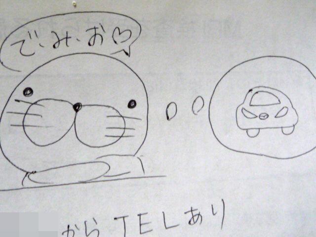 新型デミオ納車日連絡