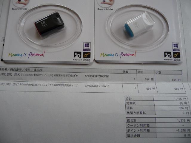 新型デミオは内装が黒色なので、USBも色を合わせて黒色を購入し、 送料がかかるのでついでに白も購入です。