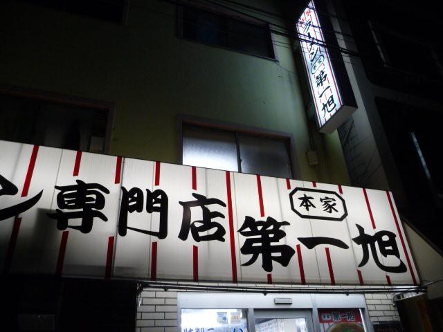 京都 第一旭本店