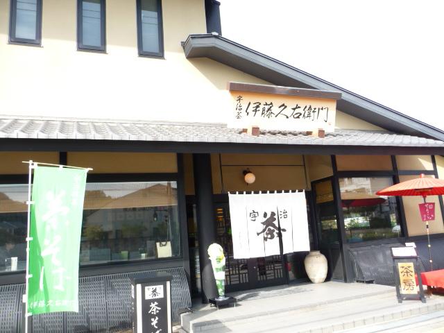 伊藤久右衛門本店の抹茶パフェ