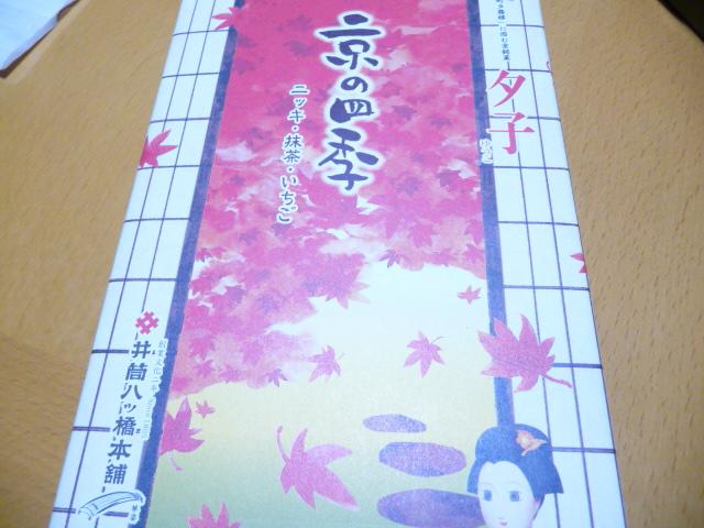 京都のお土産 夕子