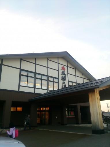 太閤山温泉