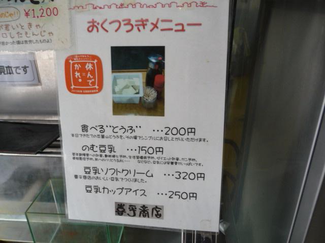五箇山とうふ工房喜平商店