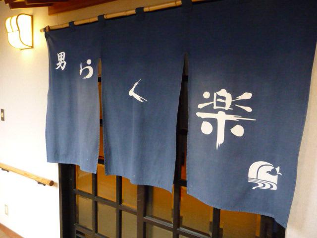 庄川温泉鳥越の宿三楽園