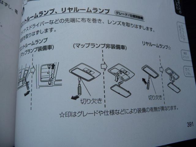 マツダ新型デミオ用LEDルームランプ激安で買う方法は?