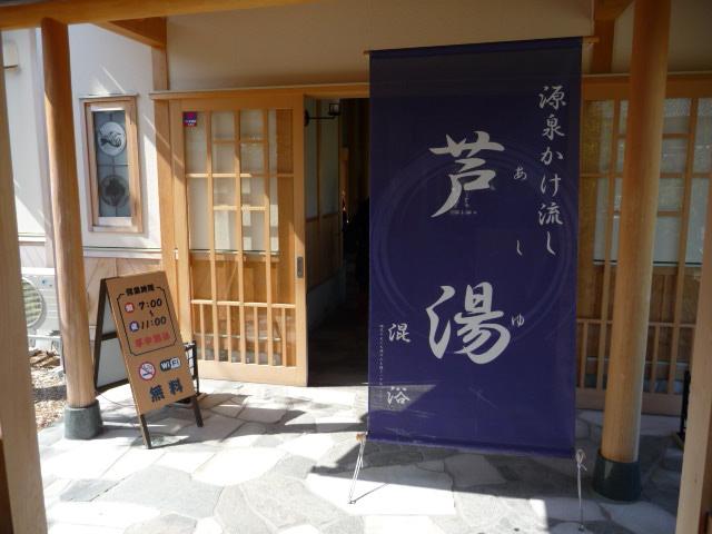 芦原温泉の足湯
