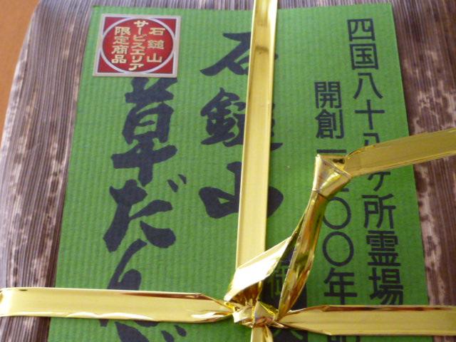 愛媛 松山 土産