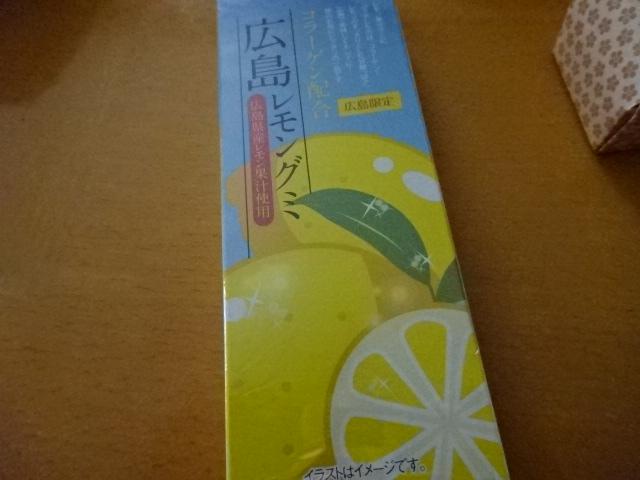 広島レモングミ