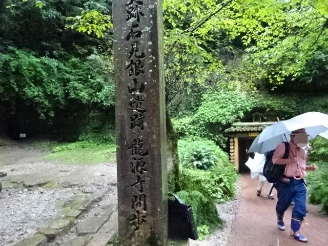 石見銀山 ガイトツアー