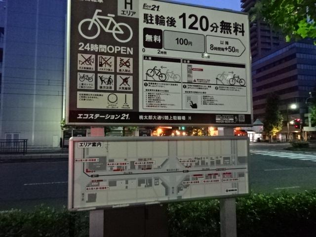 岡山 自転車