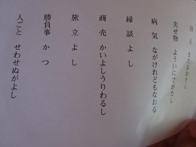 厳島神社 おみくじ
