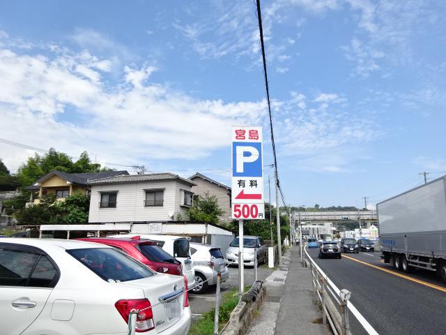 広島 厳島神社 駐車場