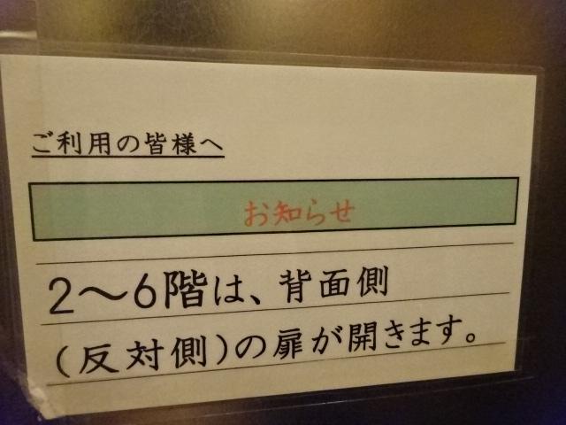 電光石火 駅前広場店