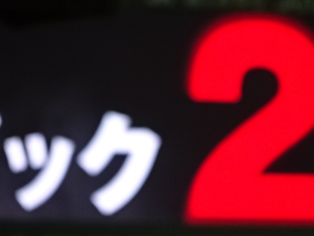 広島 マジック2