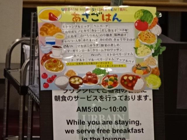 アーバイン広島セントラル 朝食