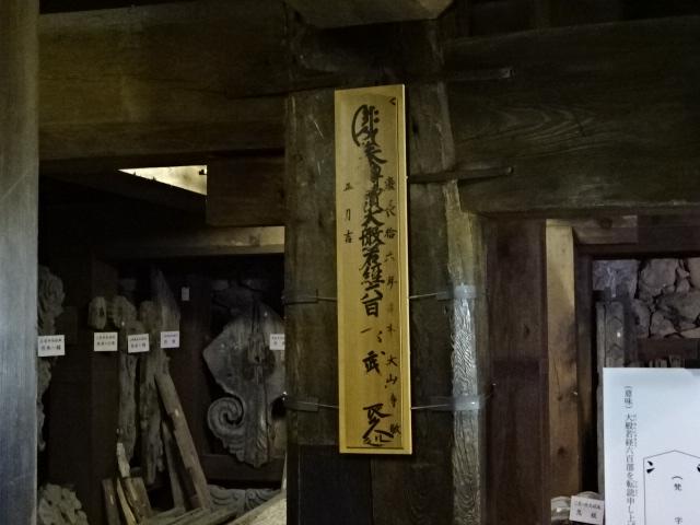 松江城 祈祷札