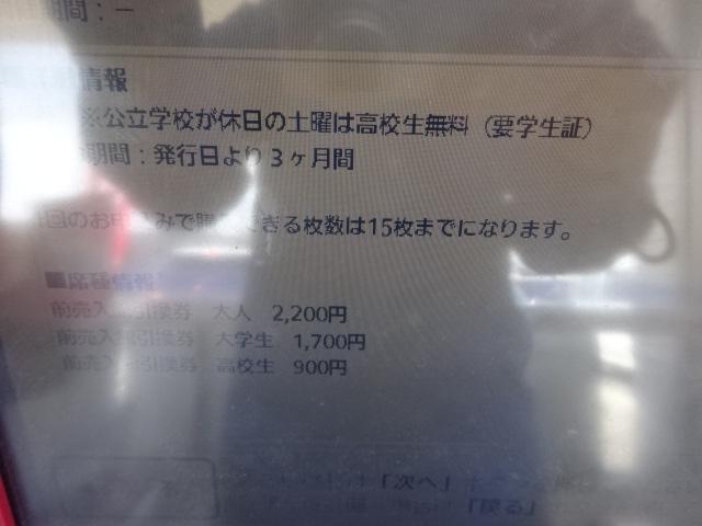足立美術館 割引券