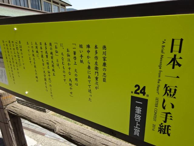 一筆啓上日本一短い手紙の館