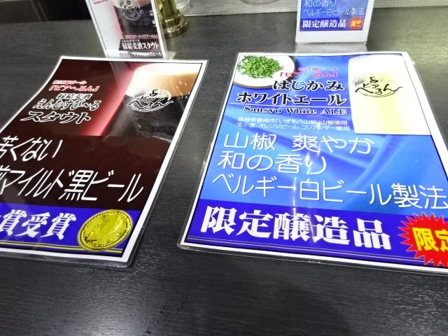 松江地ビール館 メニュー
