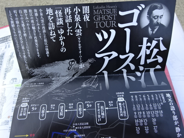 松江ゴーストツアー
